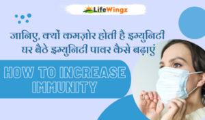 immunity system in hindi