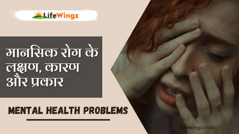 Mental health problems