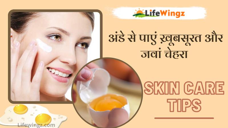 8 Skin Care Tips in Hindi