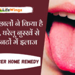 Home remedies for Tongue Ulcer