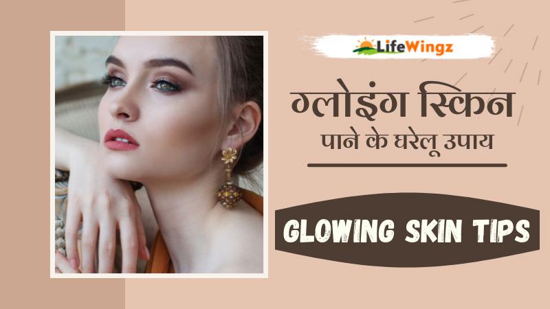 Homemade Glowing Skin Tips