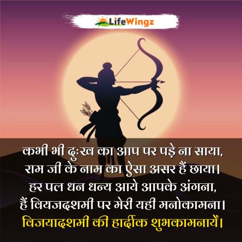 vijaya dashami wishes hindi